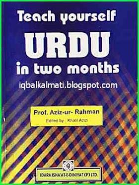 Teach Yourself Urdu In Two Months By Prof. Aziz ur Rehman PDF Book