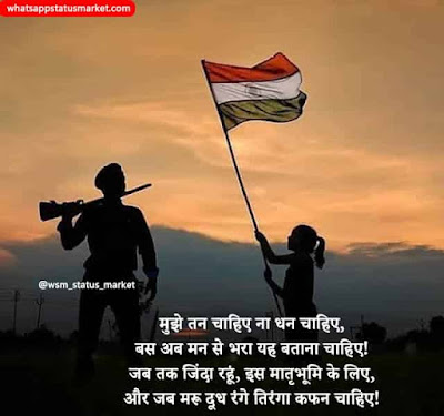 indian army whatsapp status