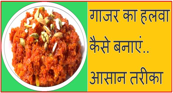 Gajar Ka Halwa Kaise Banaye in Hindi