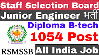 Staff Selection Board Junior Engineer Recruitment 2020 | RSMSSB JE Recruitment 2020