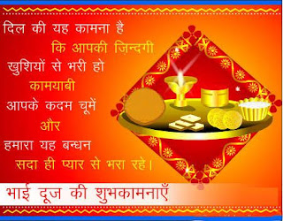 bhai dooj images free download, bhai dooj hindi sms image,