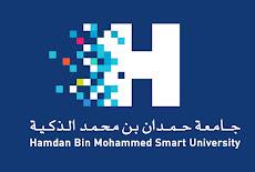 جامعة حمدان بن محمد الذكية تعلن عن وظائف شاغرة