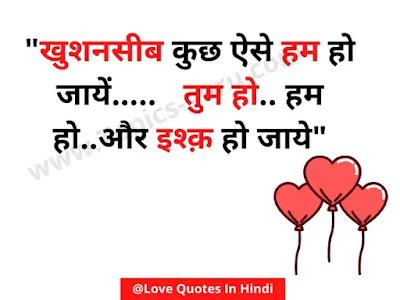 Love Quotes In Hindi-Love Quotes Status- www.topics-guru.com