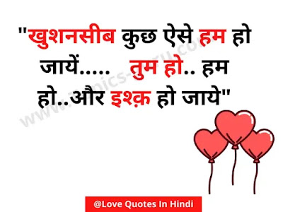love quotes in hindi- www.topics-guru.com