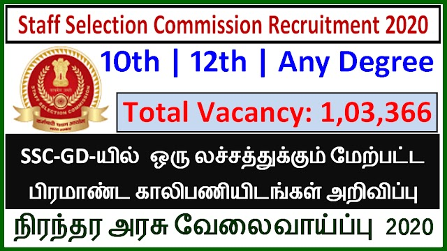 SSC-GDயில் வேலைவாய்ப்பு 2020 | 1,03,366 காலிபணியிடங்கள் | Staff Selection Commission Recruitment Tamil 2020