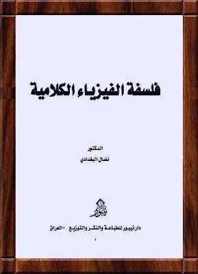 رابط تحميل كتاب فلسفة الفيزياء الكلامية pdf