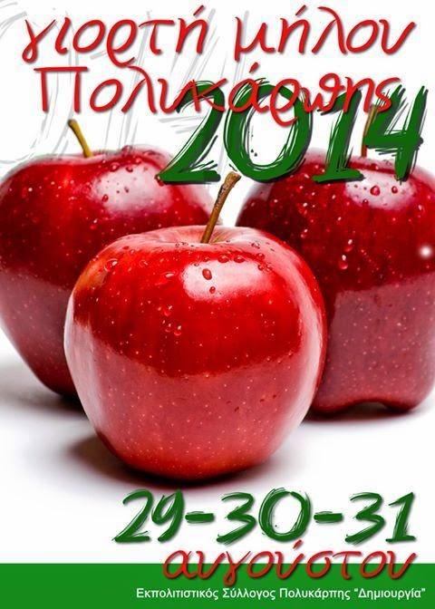 Γιορτή μήλου Πολυκάρπης 2014 (πρόγραμμα)