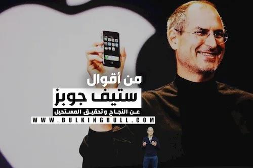 14 من أقوال ستيف جوبز عن النجاح Steve Jobs
