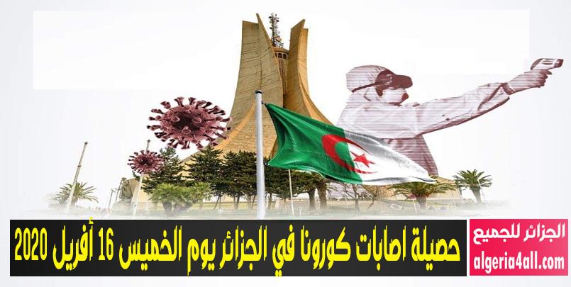 حصيلة اصابات كورونا في الجزائر يوم الخميس 16 أفريل 2020,Resultat-de-coronavirus-algerie-16 avril 2020,الجزائر تواجه كورونا