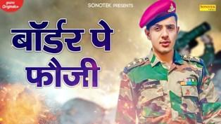 Border Pe Fouji (बॉर्डर पे फौजी) Lyrics - Diler Kharakiya
