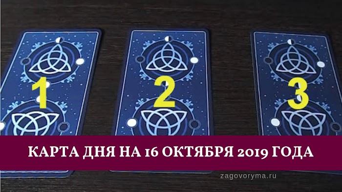 КАРТА ДНЯ НА 16 ОКТЯБРЯ 2019 ГОДА