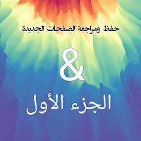 حفظ القرآن الكريم ومراجعة صفحاته من (٣٧١- ٣٨٣) + ج ١
