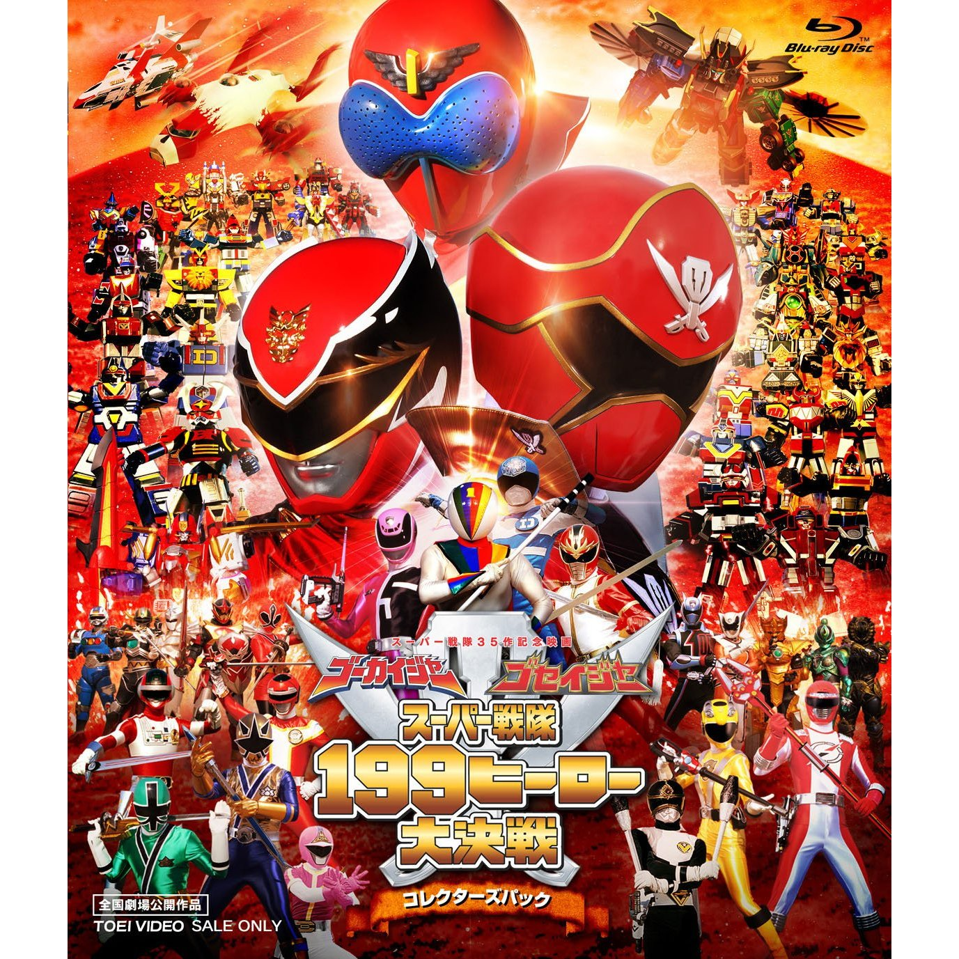devilzord   movie gokaiger vs goseiger   199 super