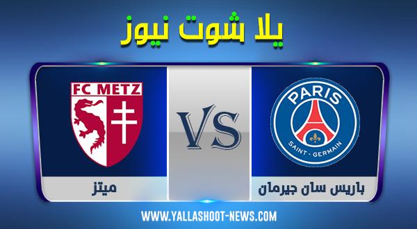 مشاهدة مباراة باريس سان جيرمان وميتز بث مباشر بتاريخ 16-09-2020 الدوري الفرنسي
