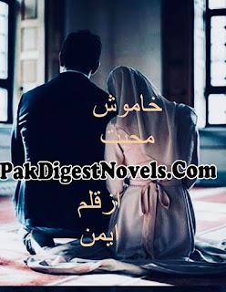Khamosh Mohabbat (Novel) By Aiman Zaman