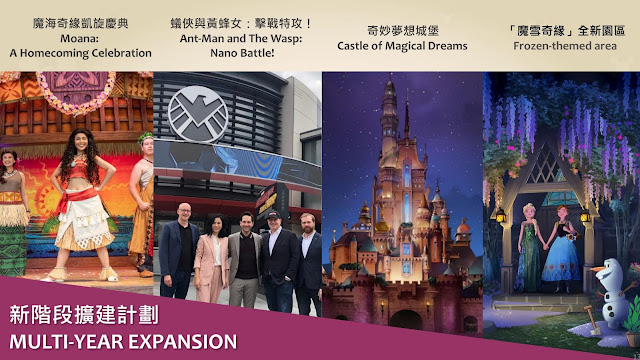 香港迪士尼樂園度假區 公佈 2019財政年度業績, onward, Pixar, Black Widow, Meet and greets, Hong Kong Disneyland, expansion