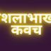 वंशलाभाख्य कवच | Vansh Labhakhya Kavach |