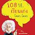 E-book 108 วิธี..เรียนเก่งโคตร..โคตร