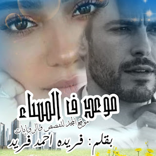 موعد في المساء فريده احمد