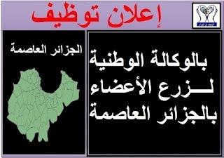 إعلان عن توظيف بالوكالة الوطنية لزرع الأعضاء بالجزائر العاصمة