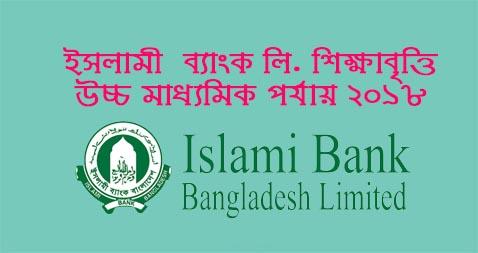 islami bank bangladesh ltd scholarship circular result 2018