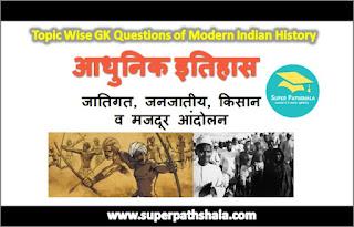 किसान व मजदूर आंदोलन GK Questions SET 6