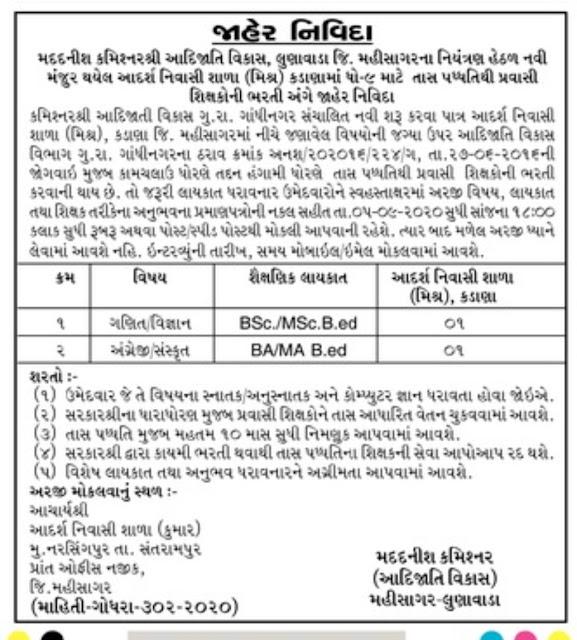 Adarsh Nivasi Shala Bharti