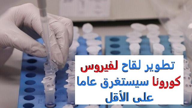 تقرير الصحة العالمية: تطوير لقاح لفيروس كورونا سيستغرق عاما على الأقل