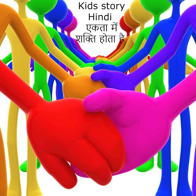 Kids story in Hindi एकता में शक्ति होता है