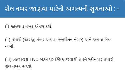 Ojas gujarat, Ojas bharti, ojas Maru Gujarat, ojas jobs , ojas