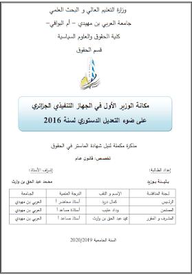 مذكرة ماستر: مكانة الوزير الأول في الجهاز التنفيذي الجزائري على ضوء التعديل الدستوري لسنة 2016 PDF