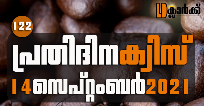 Kerala PSC | 14 Sep 2021 | Online LD Clerk Exam Preparation - Quiz-122