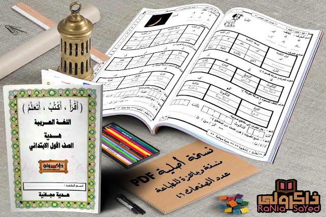 تحميل افضل كتاب لتأسيس اللغة العربية للأطفال