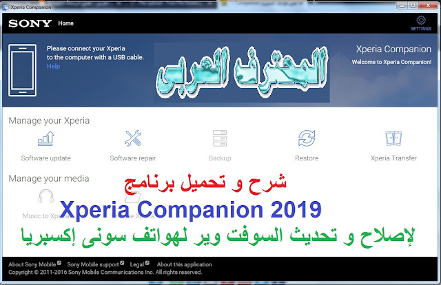 xperia companion,sony xperia,xperia,xperia companion شرح,xperia companion kernel32.dll error,xperia companion setup failed windows 7,pc companion,xperia companion for windows,xperia companion setup failed,xperia companion setup failed log file,companion,pc companion sony xperia,xperia z1,xperia companion 2017,xperia companion 32,xperia companion 64,xperia companion 32 bit,xperia miro,xperia z3 compact