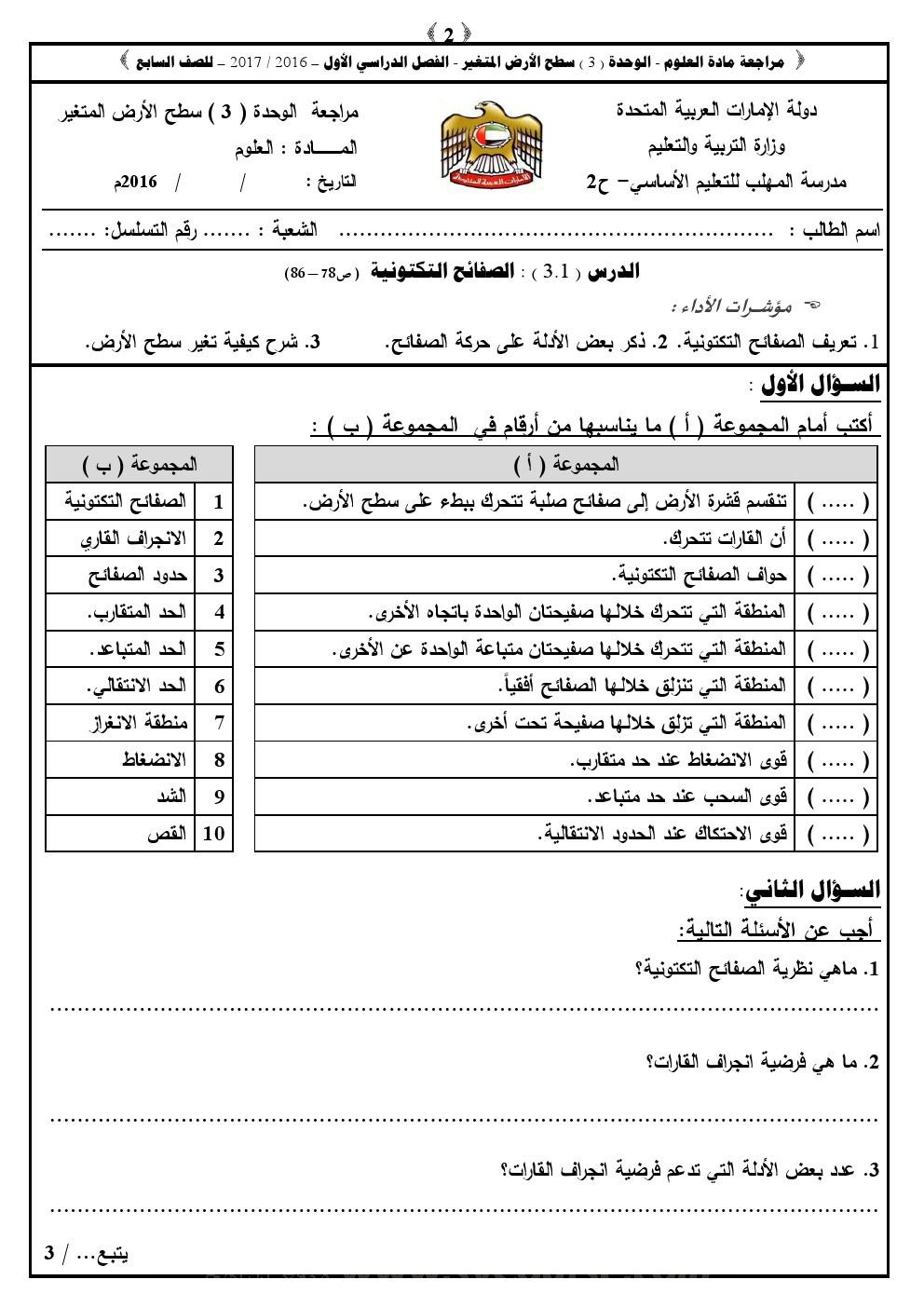 حل كتاب اللغة العربية للصف الثالث الابتدائي الكويت
