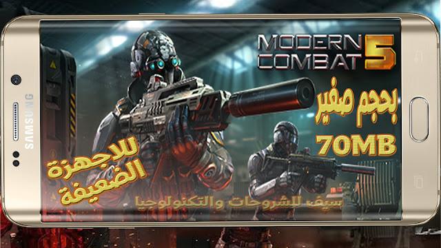 حصريا تحميل لعبة modern combat 5 للاندرويد بحجم صغير 70MB للاجهزة الضعيفة