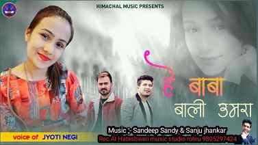He BaBa Baali umra mp3 Song download -Jyoti negi ~ Gaana Himachali