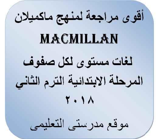 أقوى مراجعة لمنهج ماكميلان Macmillan لغات مستوى لكل صفوف المرحلة الابتدائية الترم الثانى 2018