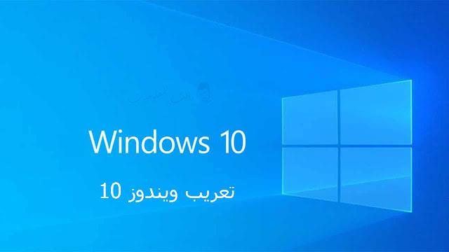 تعريب ويندوز 10 بدون برامج