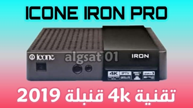 ICONE IRON -ICONE IRON PRO - ايكون ايرون برو -سيرفر اوركا