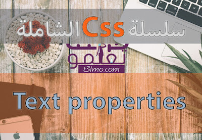 الدرس الخامس للكورس الشامل وتنسيق النصوص بلغة css