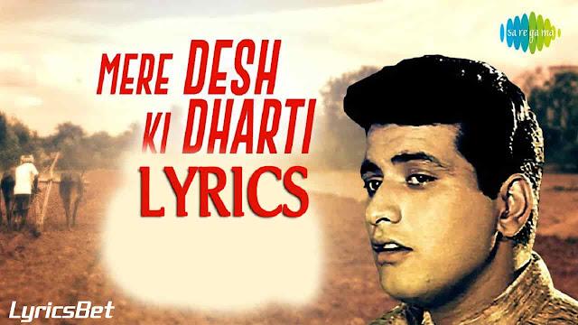 Mere Desh Ki Dharti Lyrics