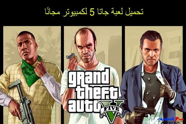 سارع  قبل إنتهاء العرض لتحميل لعبة GTA 5 للكمبيوتر مجانًا خطوة بخطوة من الموقع الرسمي