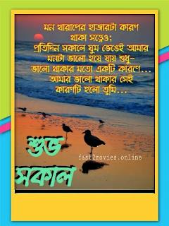 valobashar good morning sms in Bangla  (ভালোবাসার শুভ সকাল এস এম এস বাংলা ভাষায়)