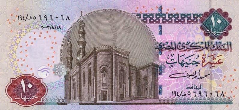 عشرة جنيهات من عملة مصر