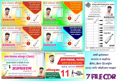 Sarpanch election poster|gram panchayat election banner|bhavi sarpanch banner|election poster in hindi|चुनावी पोस्टर कैसे बनाये | chunavi banner design 2020|AR Graphics