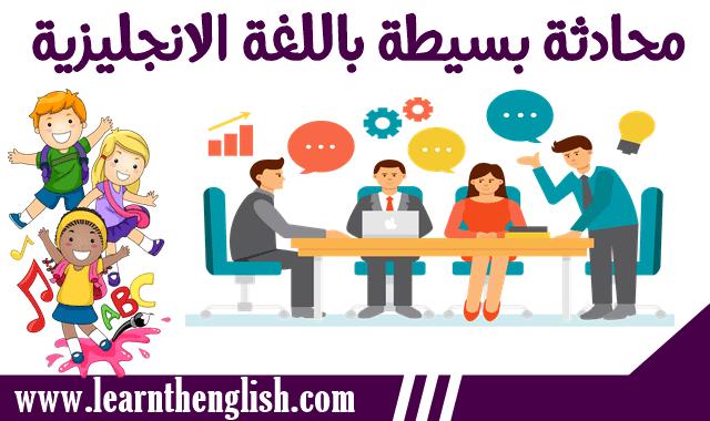 محادثة بسيطة باللغة الانجليزية, محادثات انجليزية للمبتدئين