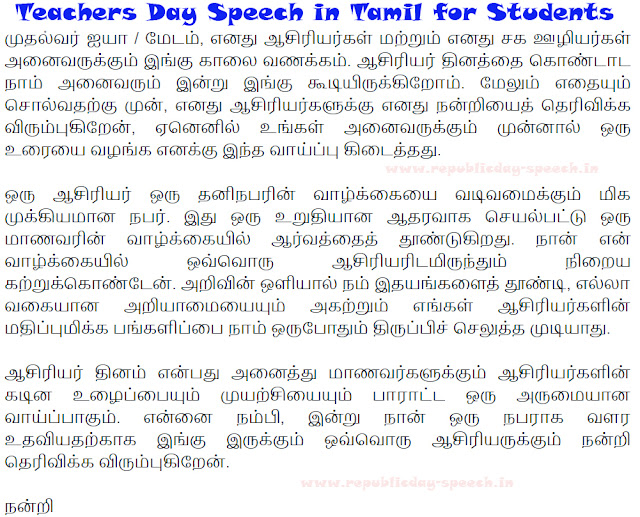 Teachers Day Speech in Tamil for Students and Teachers