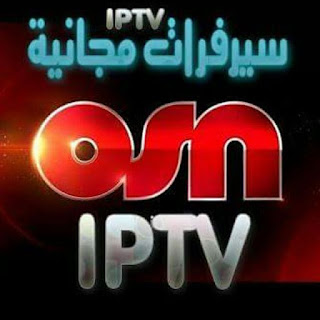 سيرفرات IPTV قنوات Sky sports - Bein sports - Nile sat - OSN و 800 قناة لمدة شهر 8-2-2017 شاهد مبارات ليستر سيتي ضد ابيار على المباشر