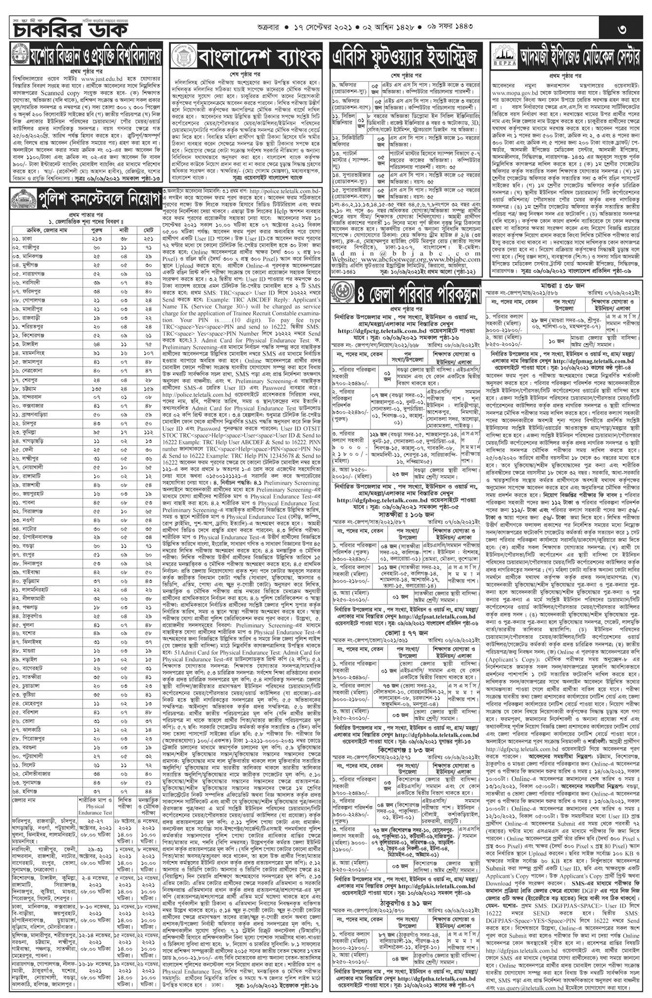 Saptahik Chakrir Dak 17 September 2021